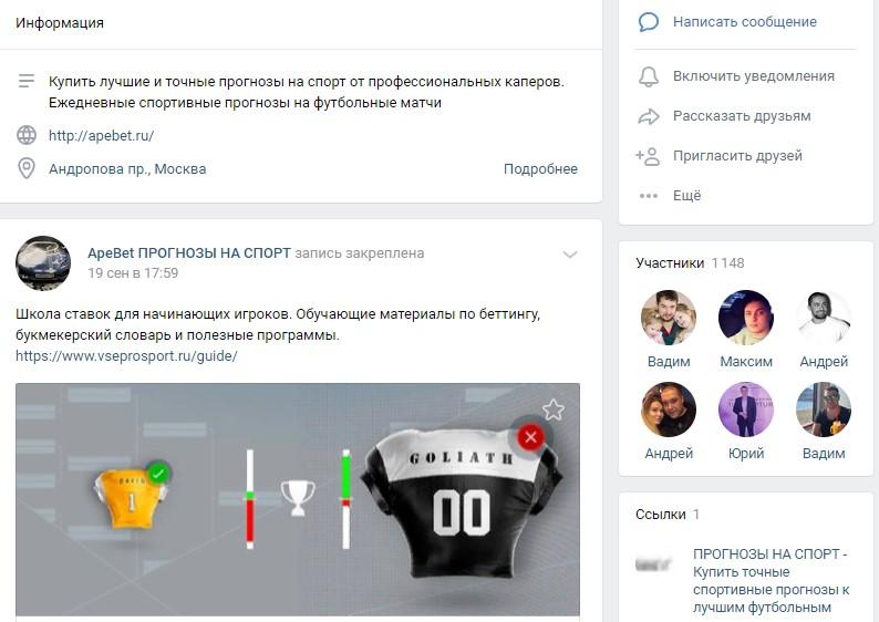 Группа Апебет вконтакте