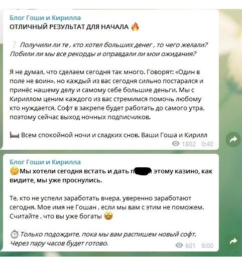 Блог Гоши и Кирилла