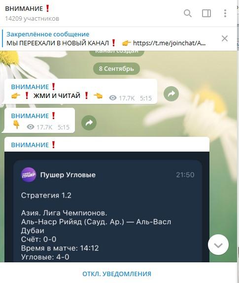 Коэффициенты в телеграмм канале