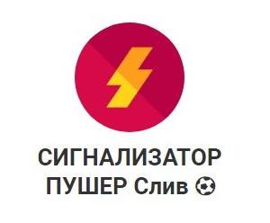 Пушер лого