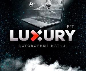 Аватарка канала Договорные матчи Luxury Bet