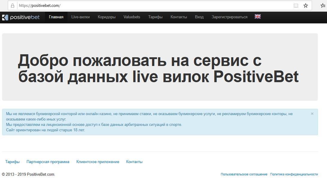 Сайт  positivebet.com