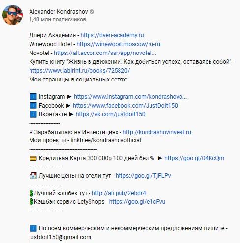 Список всех достижений Кондрашова