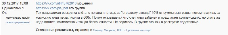 Отзывы о прогнозах Павла Кольцова