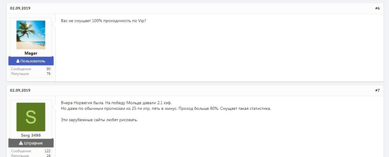 Отзывы беттеров о Predictionsnow.com