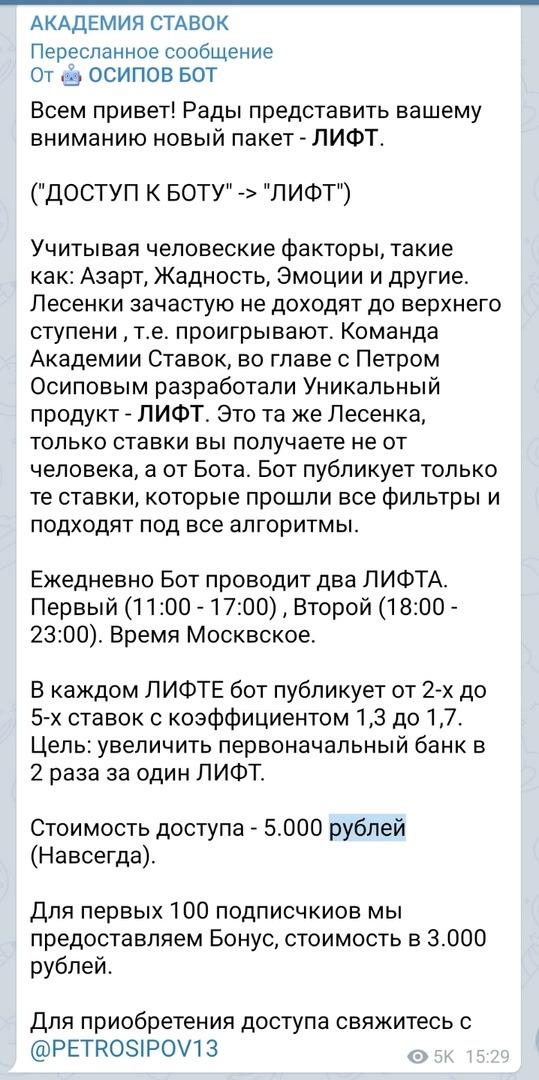Лифт от Осипов Бота