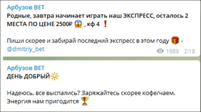 Цена экспрессов Арбузов Бет