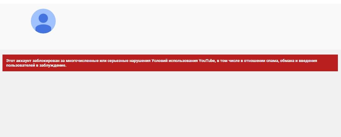 Заблокированный Ютуб-канал