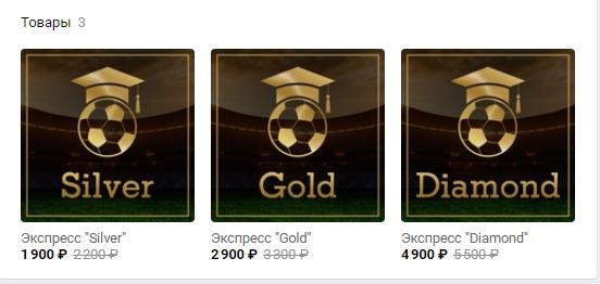 Цены со скидками