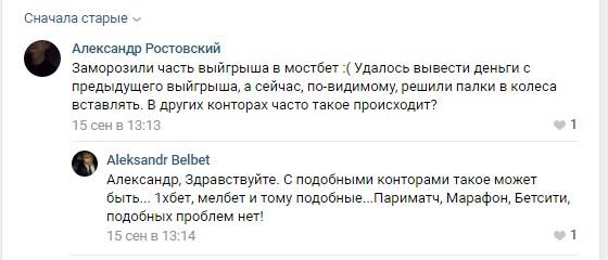 Белбет о букмекерах
