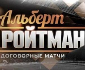Ройтман лого