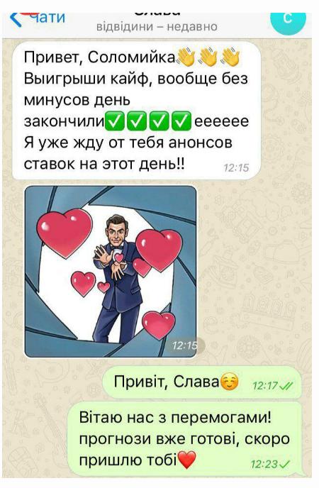 Соломия Шевченко отзывы