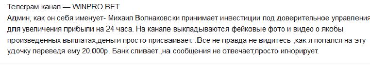 Отзывы о каппере Михаиле Волнаковски