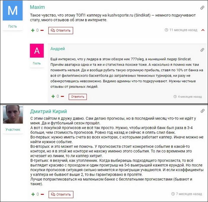 Отзывы о Kushvsporte на сторонних ресурса