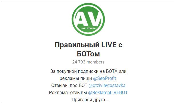 Телеграм-канал Правильный LIVE с БОТом