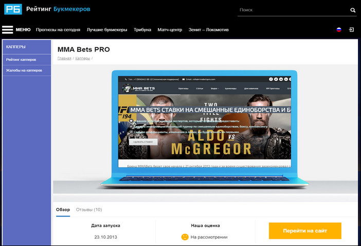 Статус капера на  Bookmaker-ratings.ru