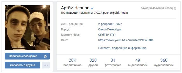 Страница Артема Чернова в ВК