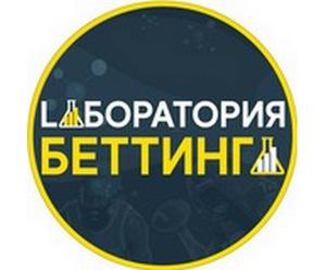 Лого Лаборатория Беттинга