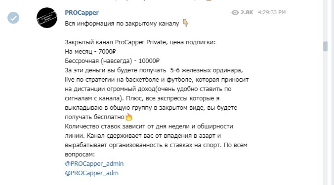 Цена подписки на канал PROCapper Private