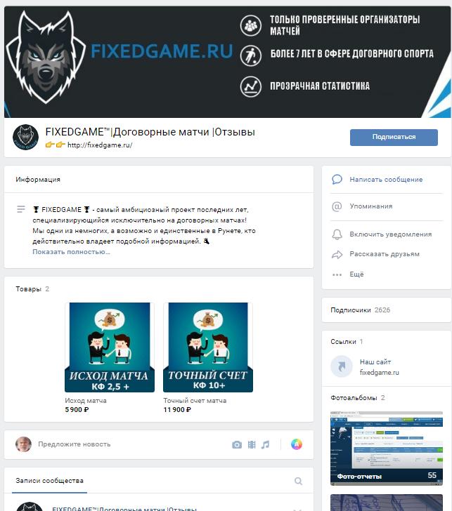 """Страница группы в """"ВКонтакте"""""""