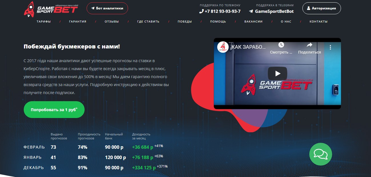 Сайт gamesport.bet