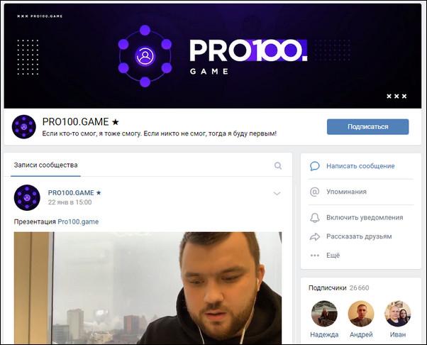 Проект Pro100game