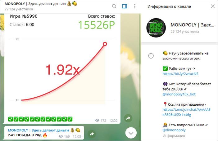 Телеграм-канал Monopoly