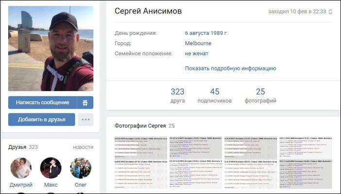 Личная страница Сергей Анисимова в ВК