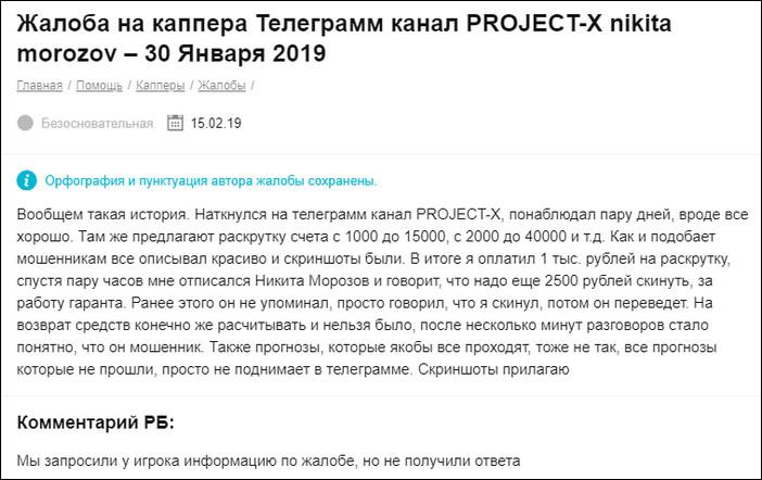 Жалоба на каппера на ресурсе РБ