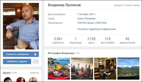 Личная страница Владимира Лукоянова