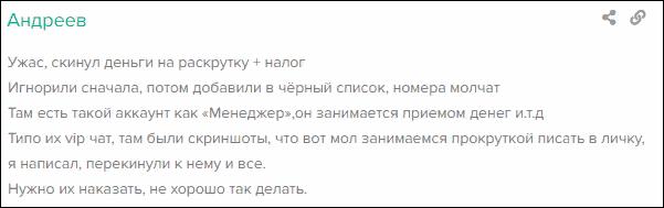 Отзыв обманутого пользователя
