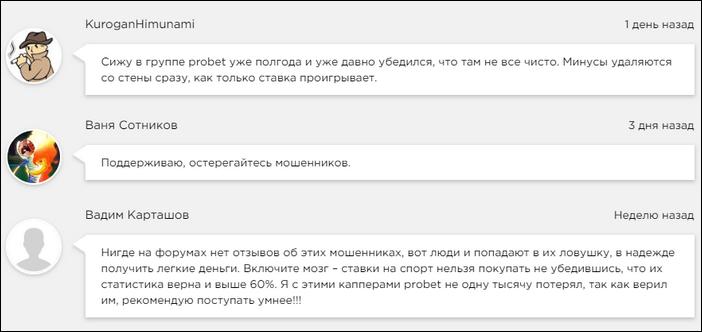 Отзывы о ProBet