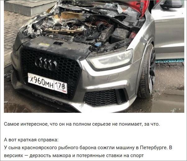 Сожженая машина Ильи