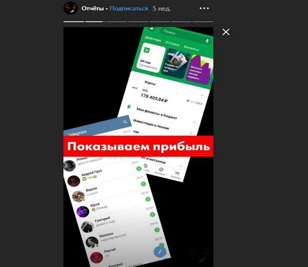 Скрин с доходами в Инстаграм