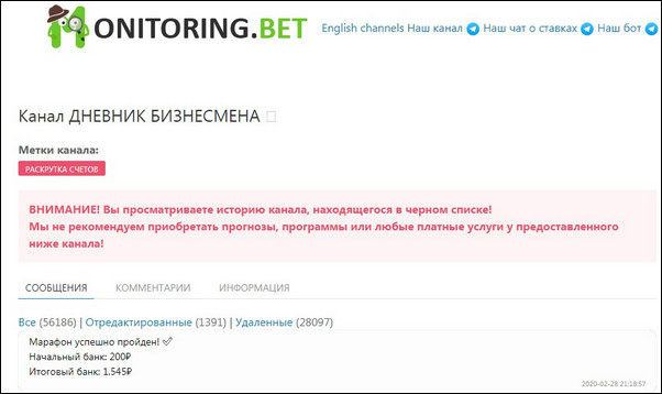 Метка канала на Monitoring.bet