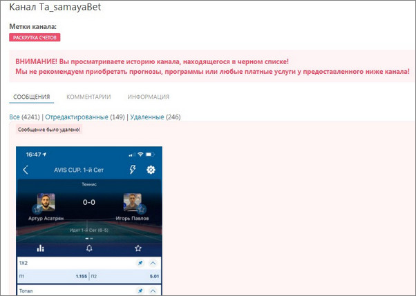 Статус на monitoring bet