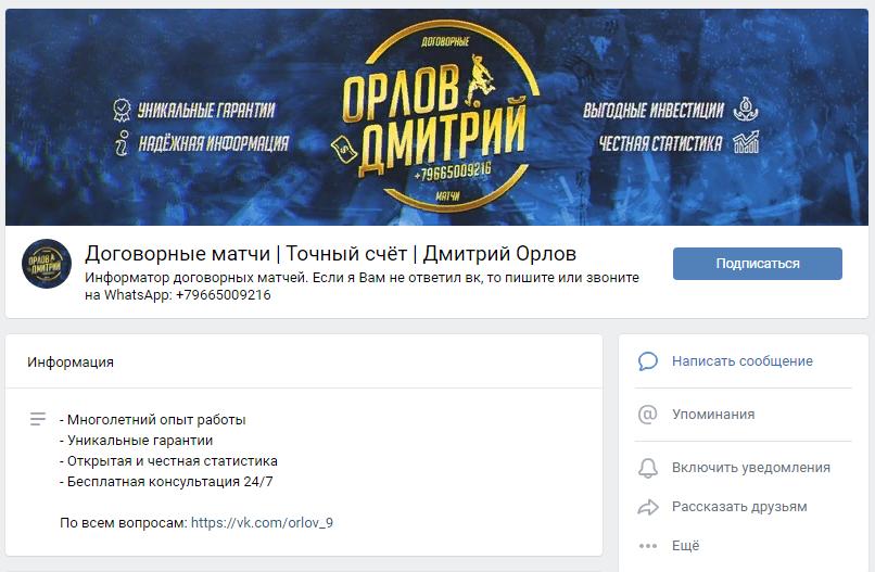 Группа ВКонтакте «Договорные матчи | Точный счёт | Дмитрий Орлов»