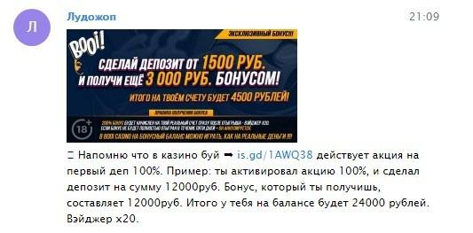 Рекламный пост на канале стримера Ludojop
