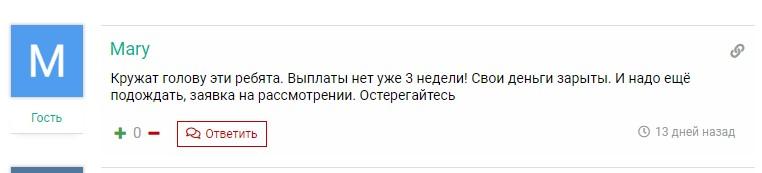 Отзыв о компании Теневой банкир