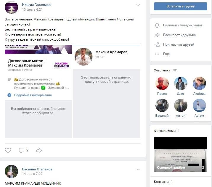 Отзыв о Максиме Крамареве