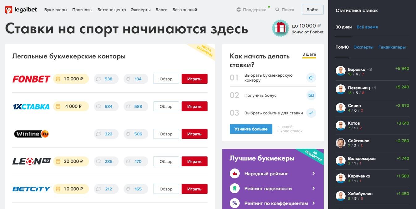Главная сайта Legalbet.ru