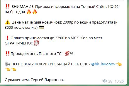 Необходимо внести предоплату в размере 2000 рублей