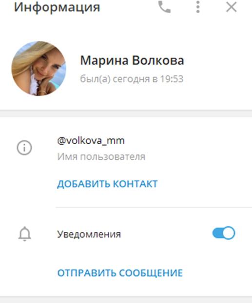 Личная страница «Марины Волковой»