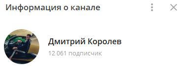 Канал Дмитрия Королева