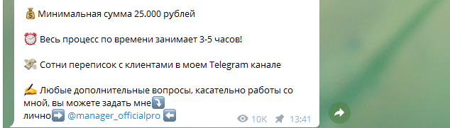 Минимальная сумма пополнения составляет 25 тыс. руб