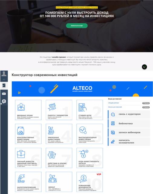 Официальный сайт АЛТЕКО