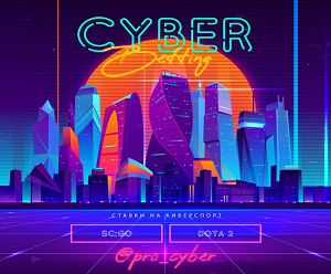 Телеграм-канал «CYBER Betting | Ставки на киберспорт»: отзывы