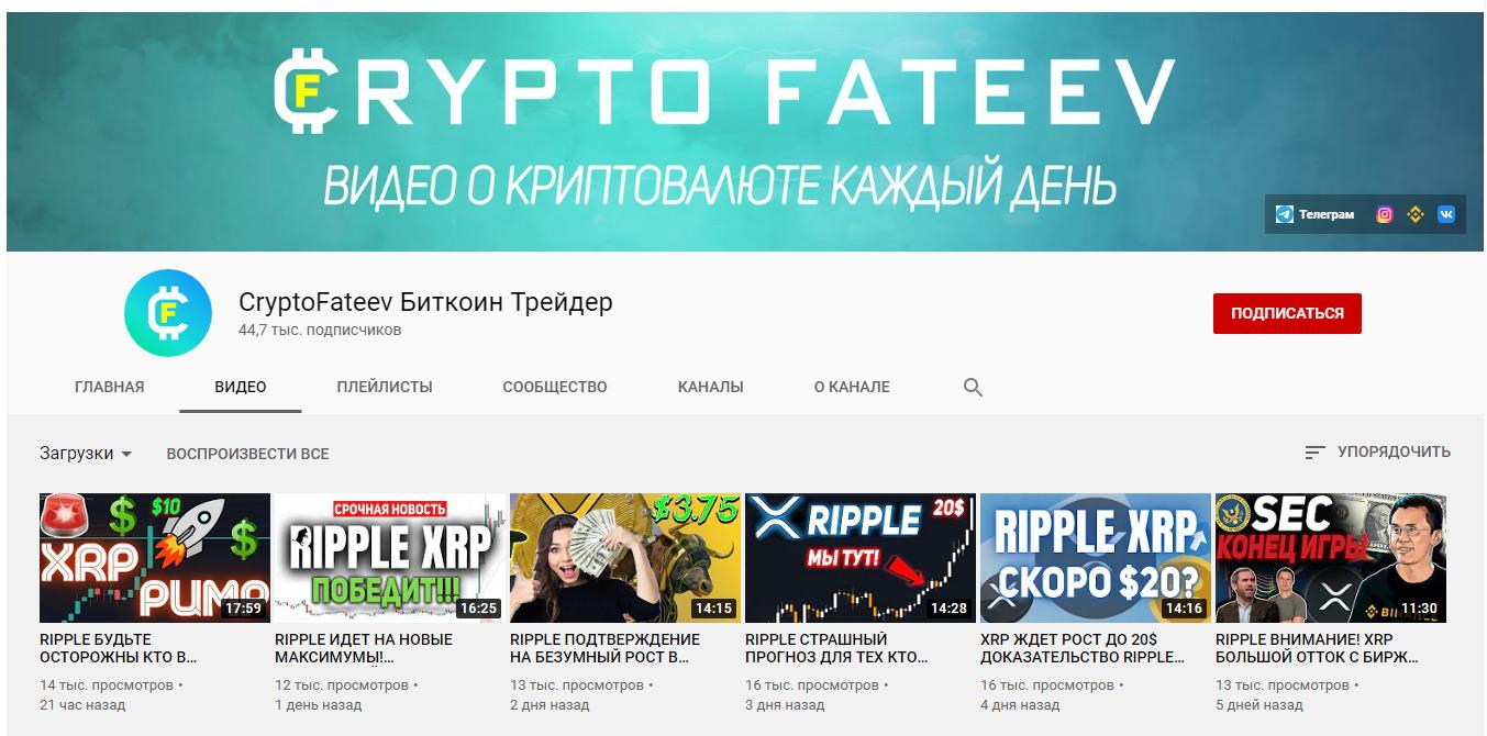 Ютуб-канал у трейдера