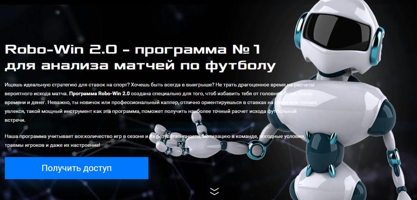 Программа Robo WIN